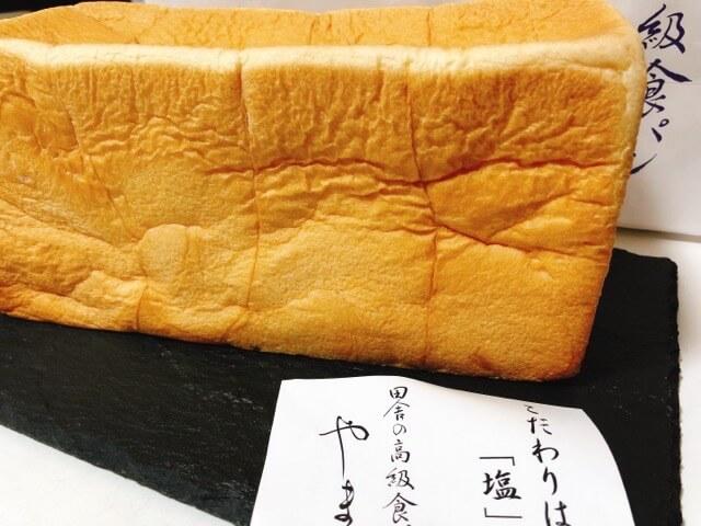 田舎の高級食パンやまかわの食パン