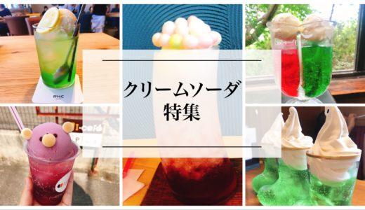【名古屋・愛知】美味しいクリームソーダ『5店舗』をご紹介!