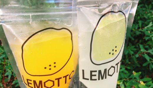 (大須)レモット(LEMOTTO)はレモネード専門店。メニューはなんと13種類!