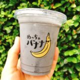 めっちゃバナナのバナナジュース(竹炭)