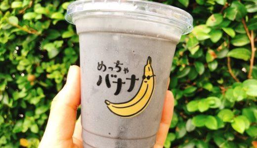 名古屋丸の内『めっちゃバナナ』がオープン。真っ黒なバナナジュースが美味しい。メニューは?