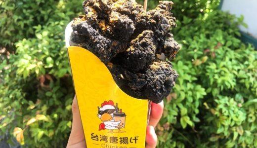 大須御茶の台湾唐揚げが激ウマ!台湾ドリンクも充実。メニューは?