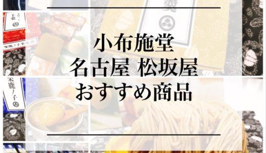 『小布施堂』が名古屋松坂屋に【期間限定】オープン!人気の朱雀モンブランや栗鹿ノ子などを紹介!