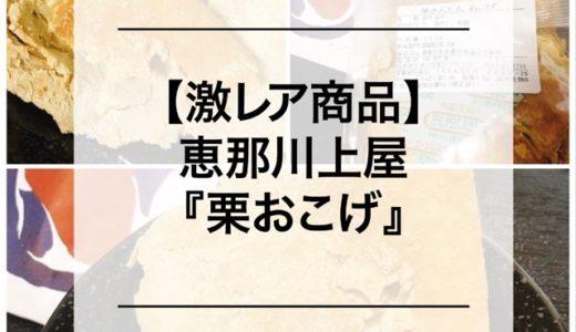 【激レア商品】恵那川上屋の『栗おこげ』!販売店、販売期間、賞味期限、カロリーなど。