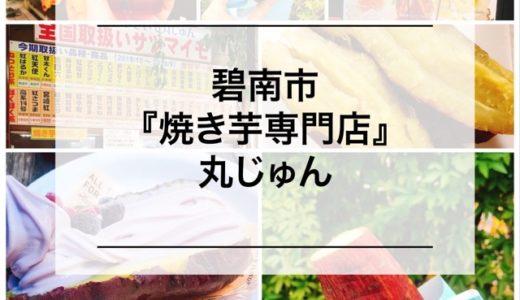 【保存版】碧南の『焼き芋専門店 丸じゅん』!クーポンは?駐車場があるの?通販もある?