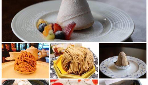 名古屋で買える美味しい「モンブラン」のお店『7選』