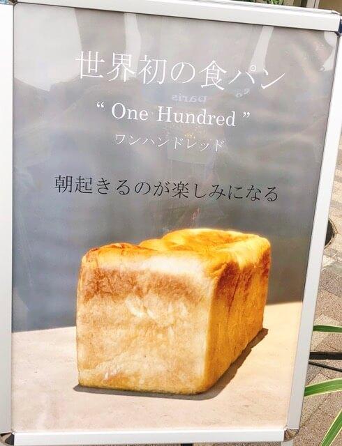 ESPRESSO D WORKS 名古屋の食パン