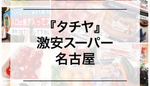 名古屋の激安スーパー『タチヤ 平針店』は本当に安かった!