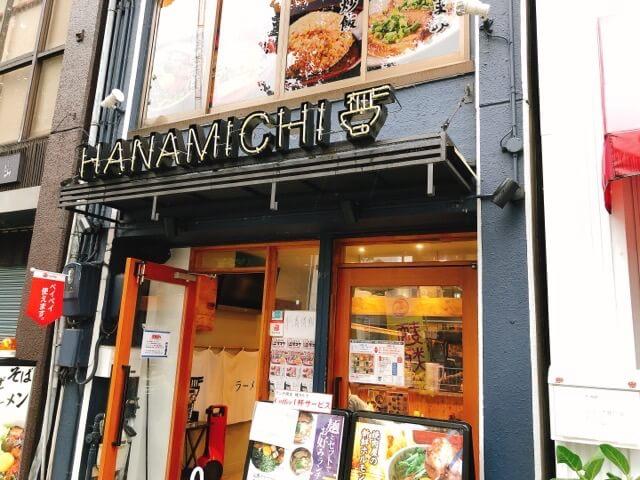 HANAMICHIの外観