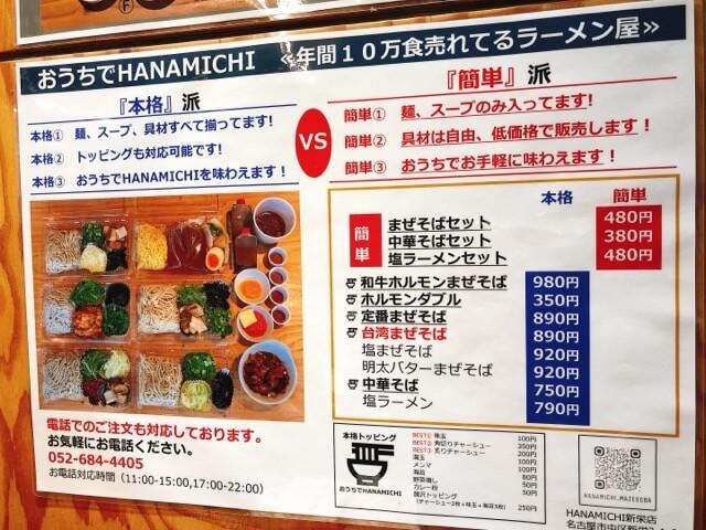 HANAMICHIのメニュー