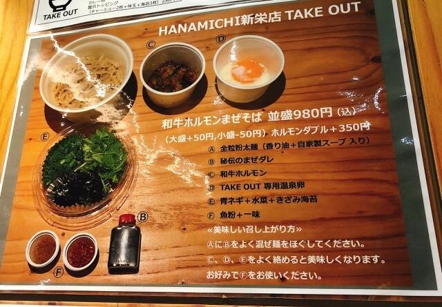 HANAMICHIのテイクアウトメニュー