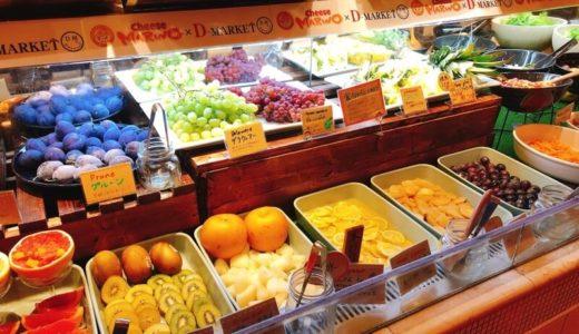 【チーズマリノ 栄店】フルーツ食べ放題がオススメ。