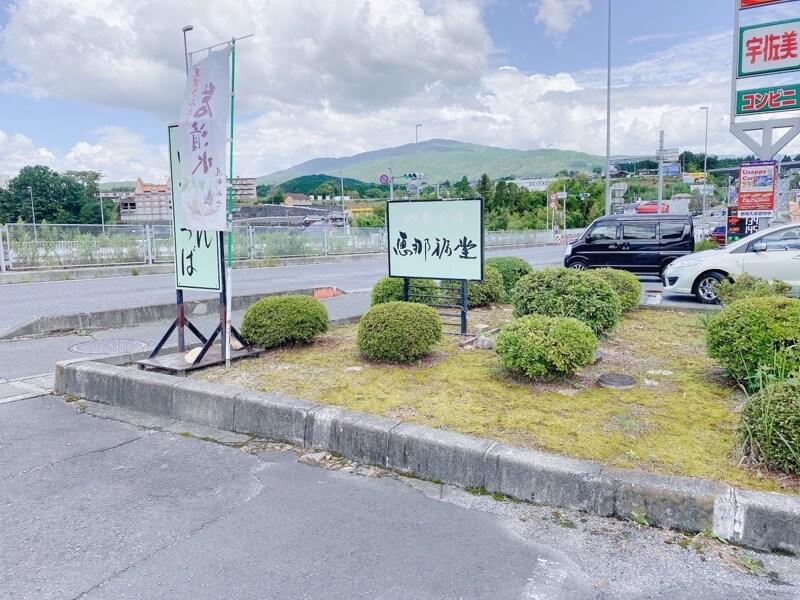 恵那福堂の駐車場