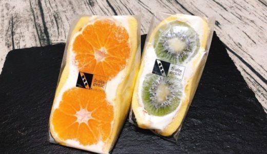 fruitsgenic(フルーツジェニック)金山にオープン。フルーツサンド専門店金土限定間借り販売。