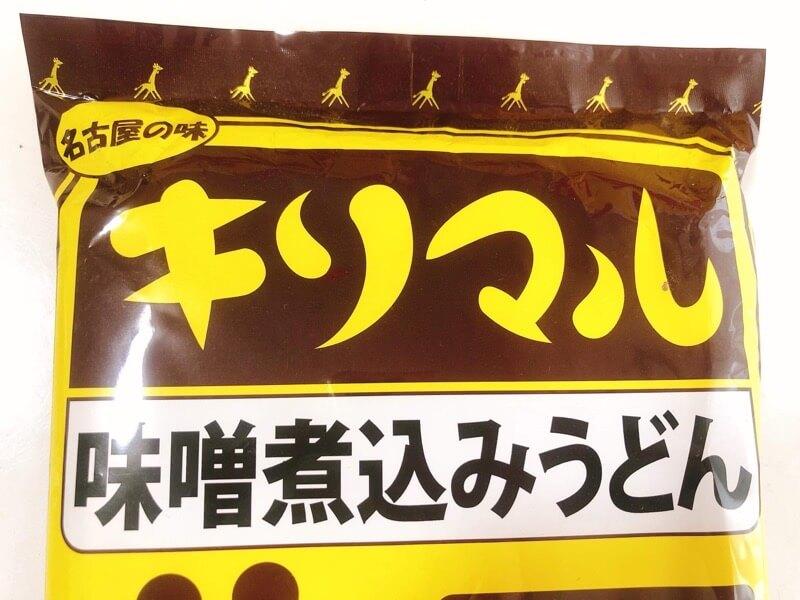 キリマル(旧:キリンラーメン)味噌煮込みうどん パッケージ