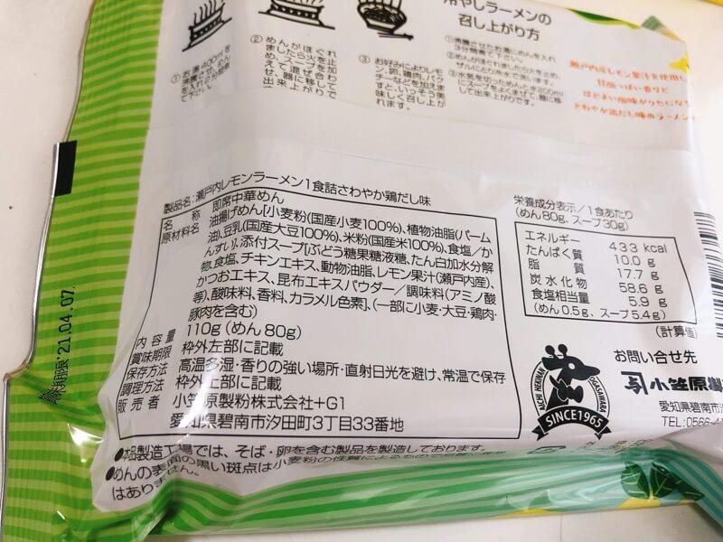 キリマル(旧:キリンラーメン)瀬戸内レモン 裏側パッケージ