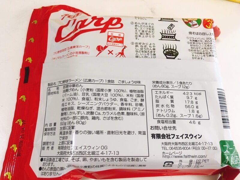 キリマル(旧:キリンラーメン)広島東洋カープ 裏側パッケージ