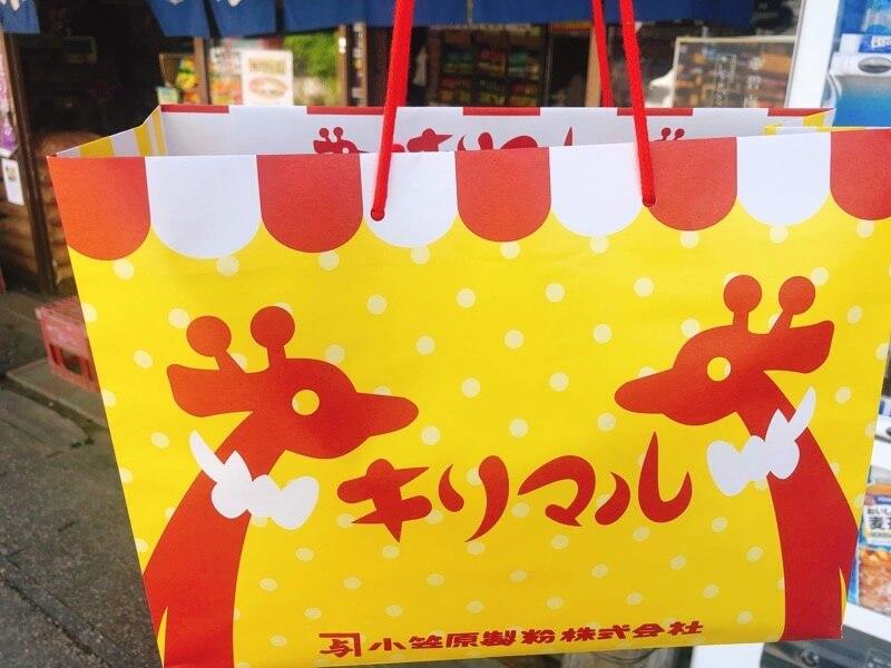 キリマル(旧:キリンラーメン) 紙袋