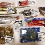 マルタミの魚