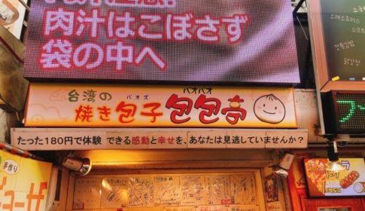 大須『台湾の焼き包子 包包亭(パオパオ亭)』のロウパオを食べ歩き