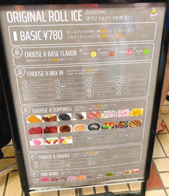 ローリーズロールアイスクリームのメニュー