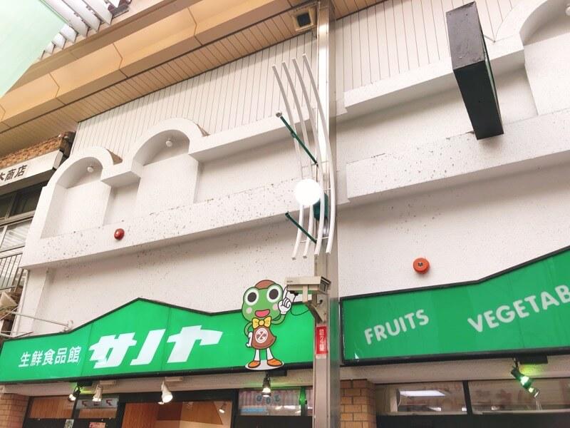 大須 サノヤ スーパー 外観