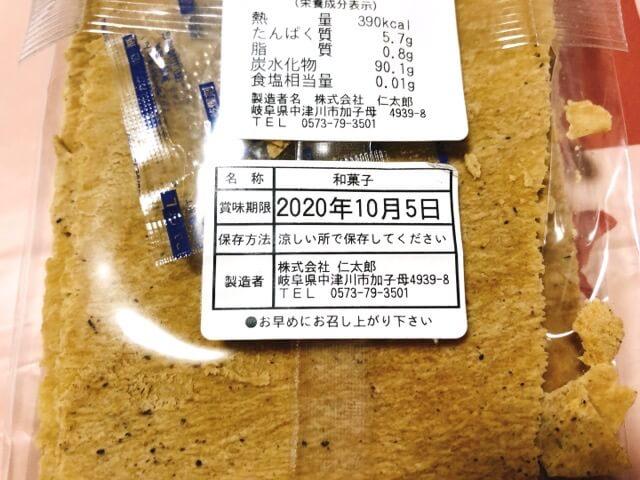 仁太郎(じんたろう)の栗おこげ 賞味期限