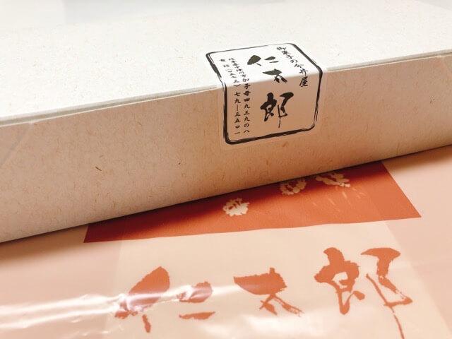 仁太郎(じんたろう)の栗おこげ 箱