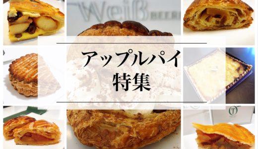 名古屋・愛知県の美味しいアップルパイのお店まとめ『9選』