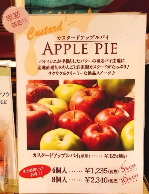 カフェタナカのアップルパイ