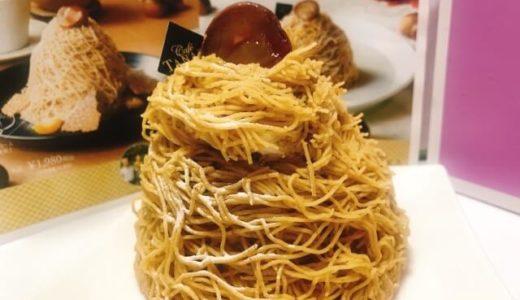 (北区)カフェタナカ本店の本気のモンブラン『絹栗』が美味しい!