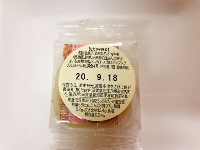 たねや名古屋三越店の芋饅頭
