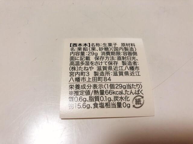 たねや名古屋三越店の栗木木(さいぎぼく)