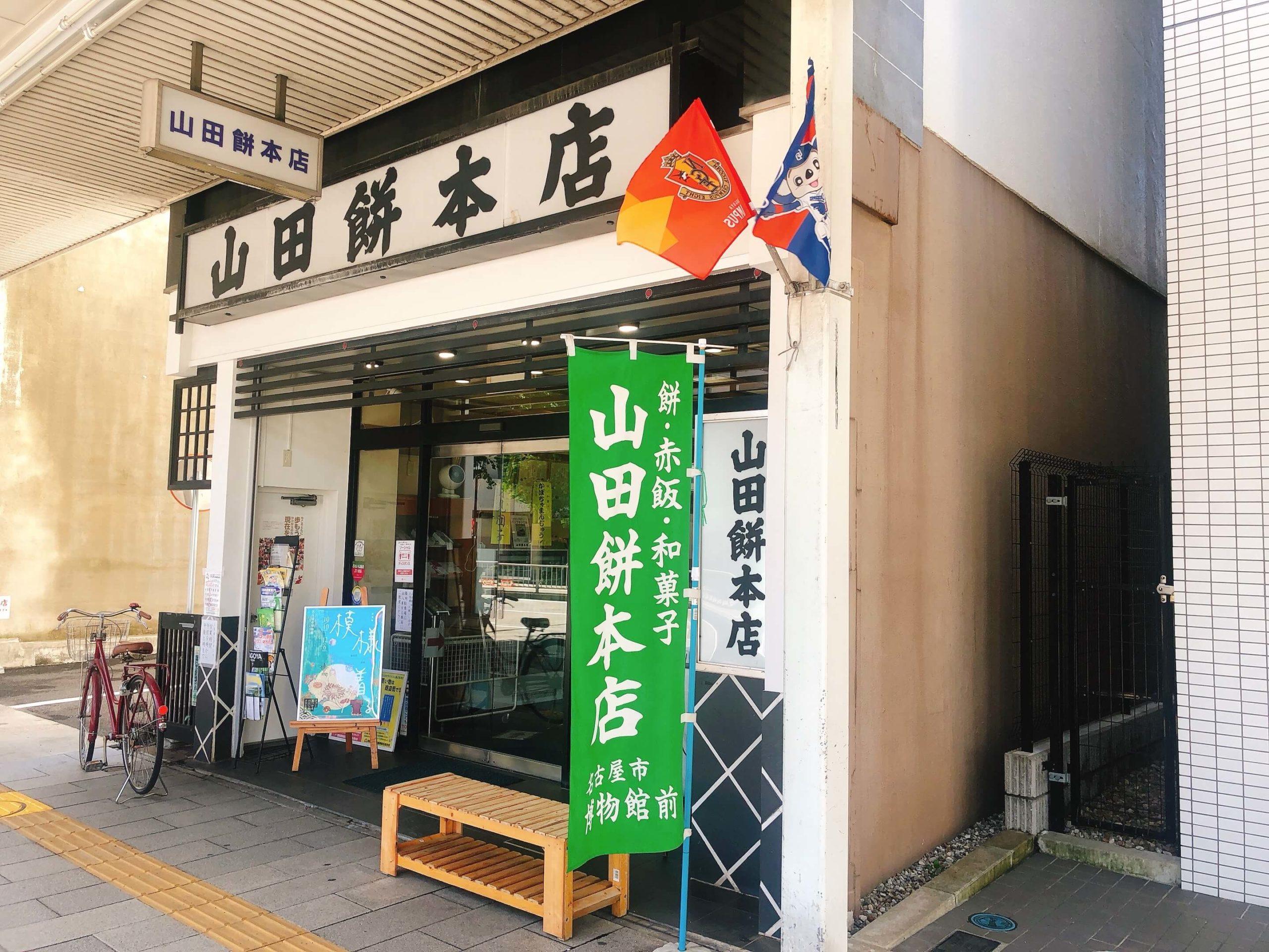 山田も餅本店の外観