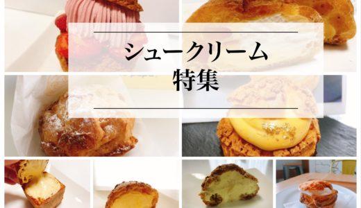 名古屋でシュークリームが美味しいお店厳選『10選』
