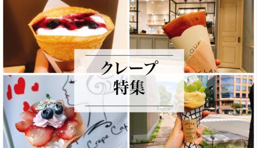 名古屋のおいしいクレープ屋さんまとめ『4選』