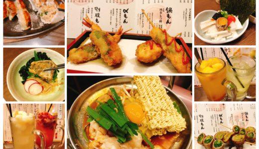 (金山)きばくもんの野菜巻き串、もつ鍋が絶品!オシャレな個室風居酒屋でオススメ!