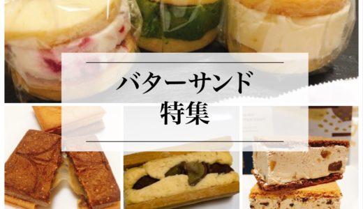 名古屋・愛知のバターサンドの美味しいお店まとめ『4選』