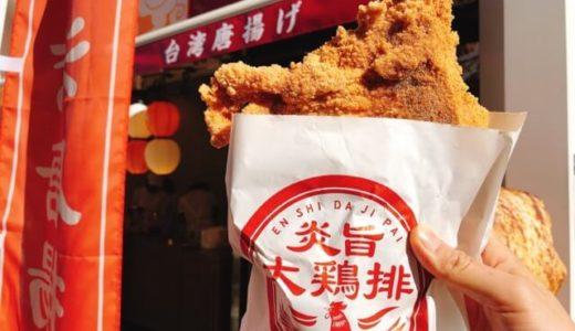 (大須)ダージーパイ専門店オープン!炎旨大鷄排(エンシダージーパイ)。ビックな台湾唐揚げ