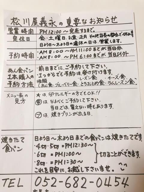 松川屋義永のお店情報