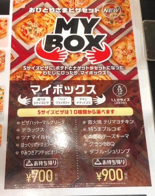ピザハットmybox