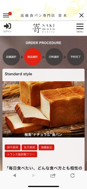 高級食パン嵜本の公式アプリ