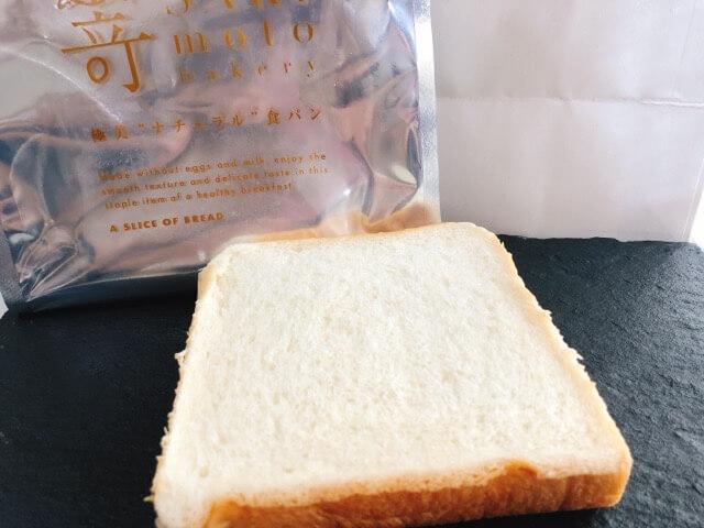 高級食パン嵜本のナチュラル食パン