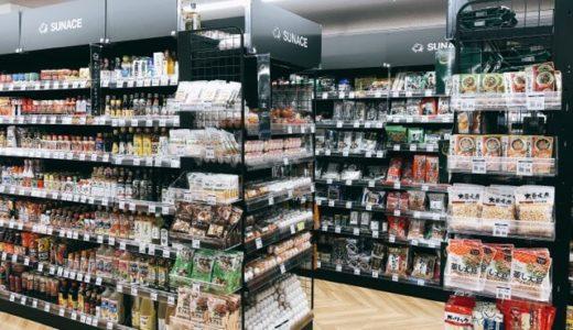 (千種区)サンエース春岡店がオシャレにリニューアルオープン!