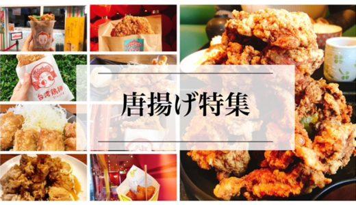 名古屋の美味しい唐揚げのお店まとめ『15選』
