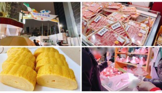 名古屋柳橋市場マルナカ食品センターが大賑わい!駐車場は?どれくらい混む?何が売っている?