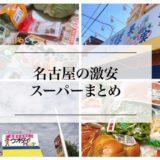 名古屋激安スーパー