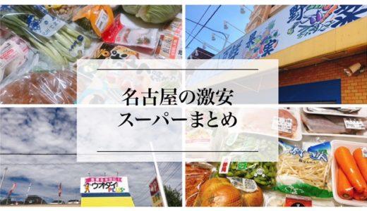 名古屋の激安スーパーまとめ『5選』