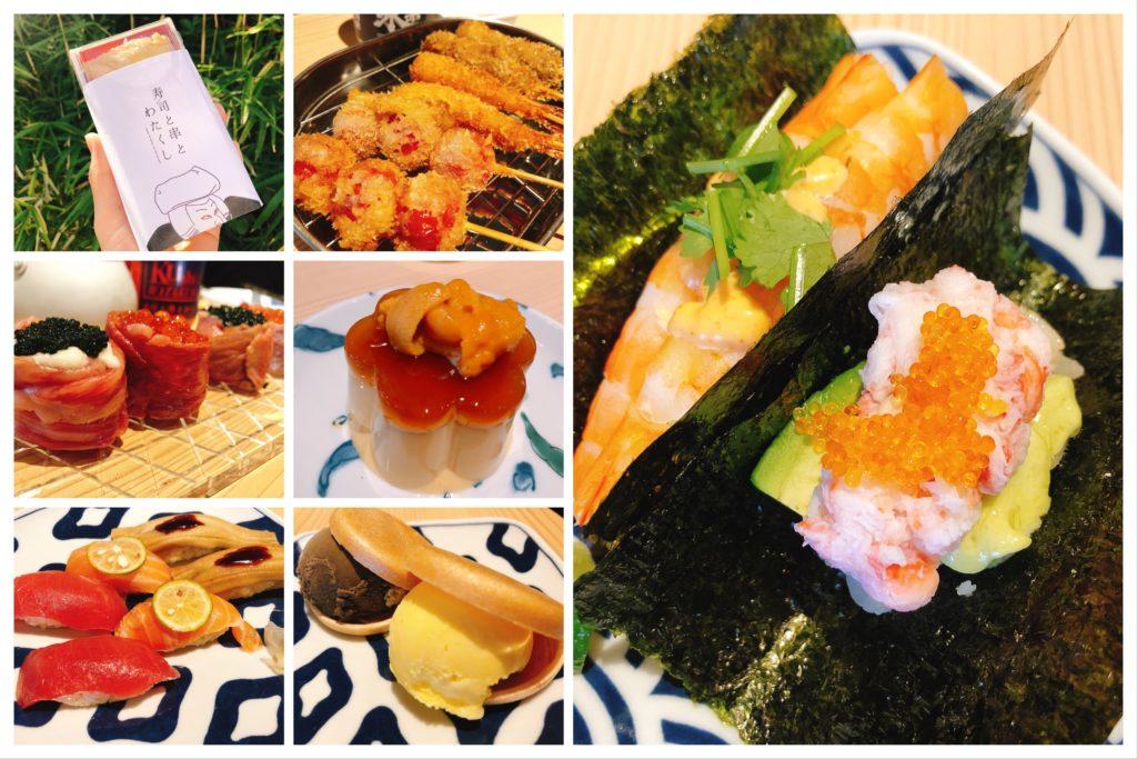 寿司と串とわたくし