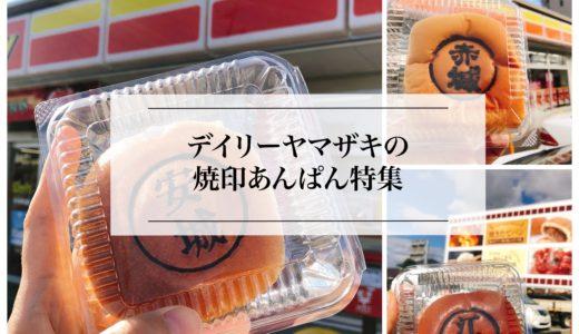 愛知県デイリーヤマザキの焼印あんぱんはどこで買える?名古屋の焼印あんぱんはある?